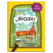 Книга ГЕОДОМ 4052 c панорамой и наклейками. Москва
