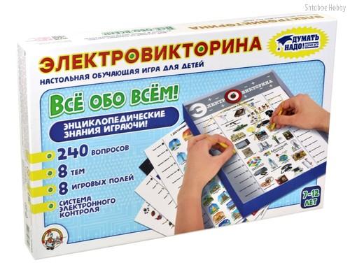Интерактивная игра ДЕСЯТОЕ КОРОЛЕВСТВО 3642 Электровикторина. Все обо всем - Десятое королевство