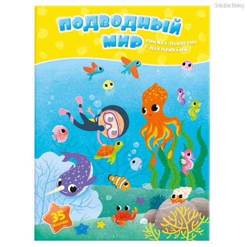 Книга ГЕОДОМ 4298 c панорамой и наклейками. Подводный мир - Геодом