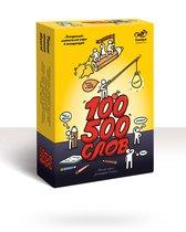 100500 слов - СКВИРЛ