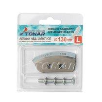 Ножи для ледобура Тонар Легкий лед 130L левое вращение NLL-130L.SL - Тонар