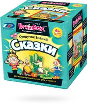 Сундучок знаний Сказки - BrainBox