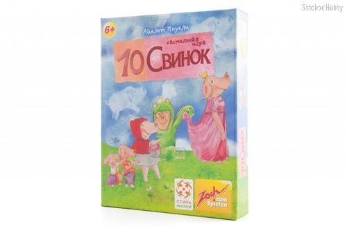 Настольная игра 10 свинок - Стиль Жизни