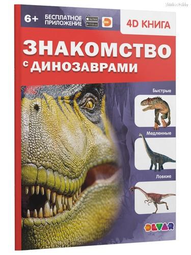Комплект книг DEVAR 00009 4D с доп. реальностью - Devar Kids