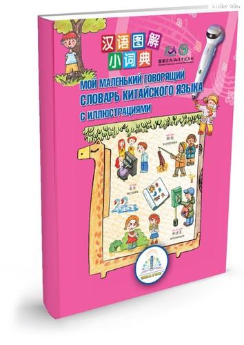 """Интерактивная игра ЗНАТОК ZP40033 Мой маленький говорящий словарь китайского языка. Пособие для детей. Книга для говорящей ручки """"Знаток"""" - Знаток"""