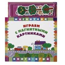 Книга НОВЫЙ ФОРМАТ 80929 Играем с магнитными картинками