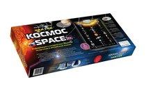 Электронный звуковой плакат ЗНАТОК PL-13-SPACE Космос - Знаток