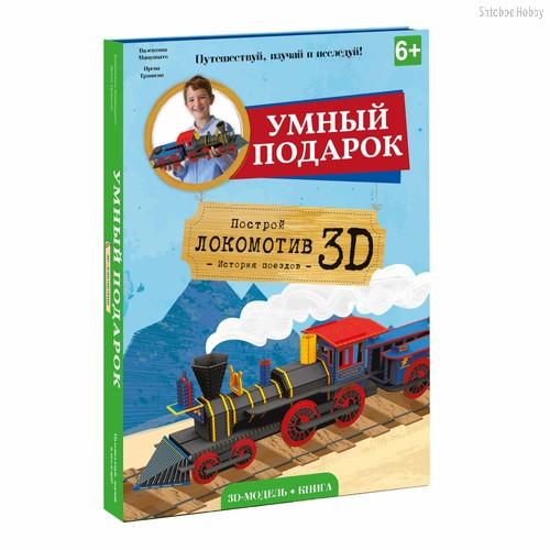 Конструктор ГЕОДОМ 4106 Локомотив 3D + книга - Геодом