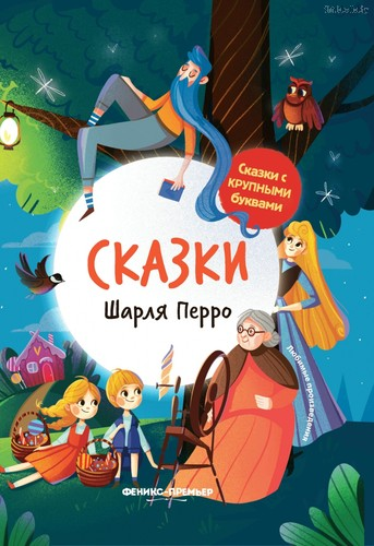 Книга ФЕНИКС УТ-00021666 Сказки Шарля Перро - Феникс
