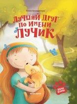 Книга ФЕНИКС УТ-00017949 Лучший друг по имени Лучик - Феникс