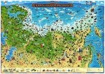 Карта GLOBEN КН018 Карта Нашей Родины для детей - Globen