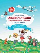 Книга ФЕНИКС УТ-00019607 Энциклопедия для малышей - Феникс