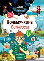 Книга ФЕНИКС УТ-00110868 Почемучкины вопросы - Феникс