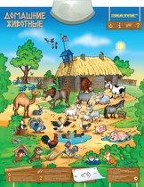 Электронный звуковой плакат ЗНАТОК PL-10-ZH Домашние животные - Знаток