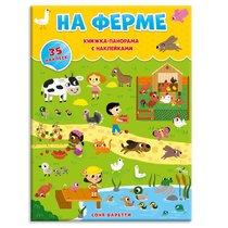 Книга ГЕОДОМ 4076 c панорамой и наклейками. На ферме - Геодом