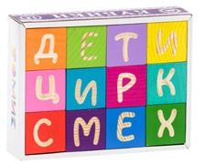 "Кубики ТОМИК 1111-4 ""Веселая азбука"" 12 шт. - Томик"