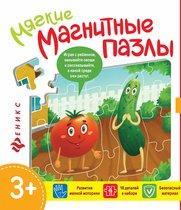 Пазл ФЕНИКС МП2177 Огурец и помидор - ФЕНИКС