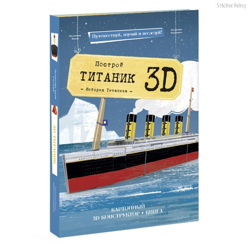 Конструктор ГЕОДОМ 4700 Титаник 3D + книга - Геодом