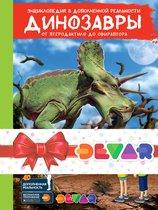 Комплект книг DEVAR 0008 в доп.реальности 2