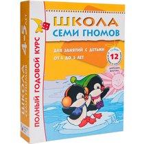 Комплект книг 4778 Школа семи гномов 4-5 лет. полный годовой курс (12 книг с играми и наклейками) - Мозаика-Синтез