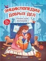 Книга ФЕНИКС УТ-00112094 добрых дел - Феникс