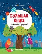 Книга ФЕНИКС УТ-00018259 Большая книга с небольшими заданиями - Феникс