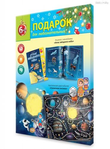 Подарок ГЕОДОМ 3170 Солнечная система для любознательных, новогодний - Геодом