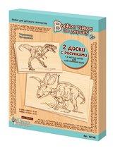 Набор для выжигания ДЕСЯТОЕ КОРОЛЕВСТВО 02746 Динозавры 4 шт