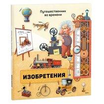 Книга ГЕОДОМ 4328 Изобретения - Геодом
