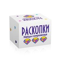 Набор РАСКОПКИ DIG-15 Найди сокровища белый мини - Раскопки