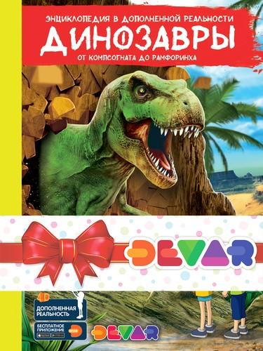 Комплект книг DEVAR 0003 в доп.реальности 1 - Devar Kids