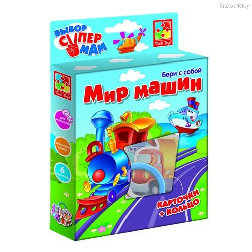Набор карточек VLADI TOYS VT1901-33 Мир машин (на кольце) - Vladi Toys