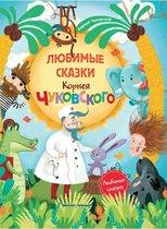 Книга ФЕНИКС УТ-00022085 Любимые сказки Корнея Чуковского - Феникс