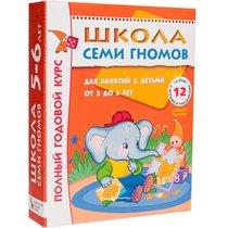 Комплект книг 4785 Школа семи гномов 5-6 лет. полный годовой курс (12 книг с играми и наклейками) - Мозаика-Синтез