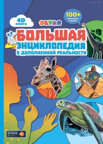 Книга DEVAR 4399 большая энциклопедия в доп. реальности - Devar Kids