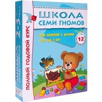 Комплект книг 4754 Школа семи гномов 2-3 года. полный годовой курс (12 книг с картонной вкладкой) - Мозаика-Синтез