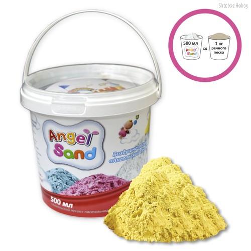 Песок Angel Sand, 0,5l, цвет желтый - Angel Sand