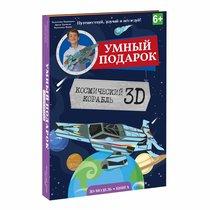 Конструктор ГЕОДОМ 4113 Космический корабль 3D + книга - Геодом