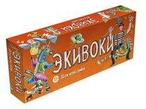 Настольная игра ЭКИВОКИ 21265 Для всей семьи - Экивоки
