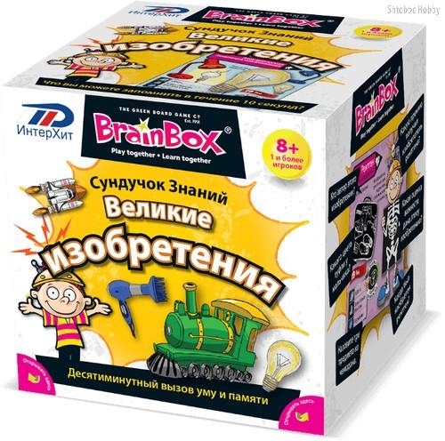 Сундучок знаний 90715 Великие изобретения - BrainBox