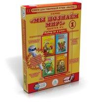 """Интерактивная игра ЗНАТОК ZP40015 Набор книг """"Познаем-мир""""1 для говорящей ручки - Знаток"""
