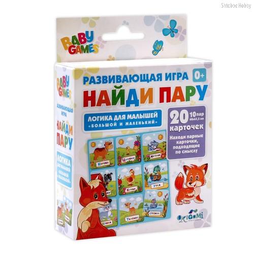 Развивающая игра ORIGAMI 5314 Найди пару.Большой-маленький - Origami
