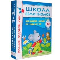 Комплект книг 4747 Школа семи гномов 1-2 года. полный годовой курс (12 книг с картонной вкладкой) - Мозаика-Синтез
