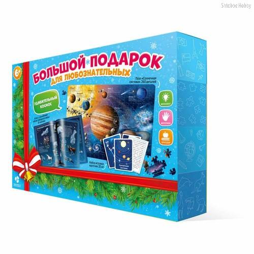 Подарок ГЕОДОМ 3118 Удивительный космос, большой новогодний - Геодом