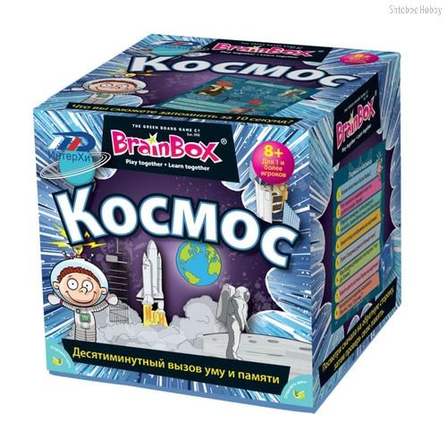 Сундучок знаний Космос - BrainBox