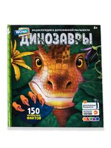 Книга DEVAR 9216 Эра Динозавров в доп.реальности - Devar Kids