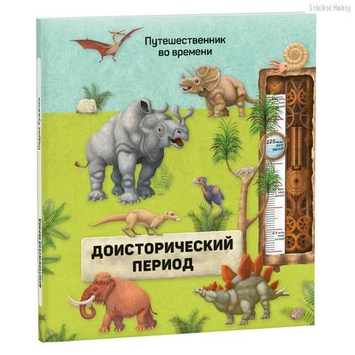 Книга ГЕОДОМ 4311 Доисторический период - Геодом