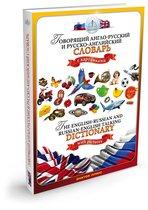 Интерактивная игра ЗНАТОК ZP40001 Русско-английский и англо-русский словарь(книга для говорящей ручки) - Знаток