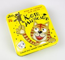 Настольная игра ДЕСЯТОЕ КОРОЛЕВСТВО 3555 Кот мышелов - Десятое королевство