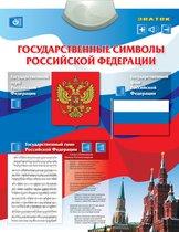 Электронный звуковой плакат ЗНАТОК PL-07-GS Государственные символы - Знаток